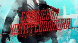 Slancevaya_kontrrevolution_0430