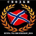strelkov_info