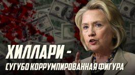 Дэвид Керанс. «Хиллари — сугубо коррумпированная фигура»