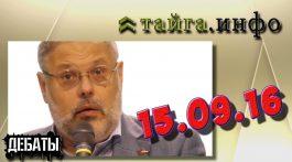 Михаил ХАЗИН. Дебаты в Технопарке — Новосибирск. (15.09.2016)