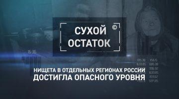 Нищета в отдельных регионах России достигла опасного уровня [Сухой остаток]