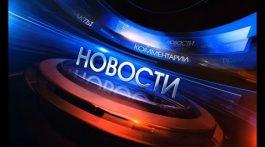 Новости на Первом Республиканском. Вечерний выпуск. 28.09.2016