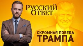 Скромная победа Трампа [Русский ответ]