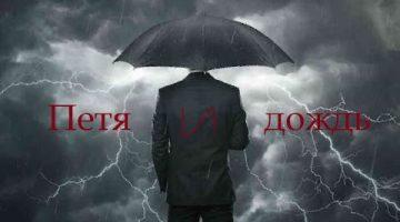 Петя и дождь. /Филипп Вартан Мелькиседек/