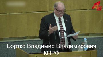 «У русского народа нет своего государства»: выступление В.Бортко на пленарном заседании Госдумы