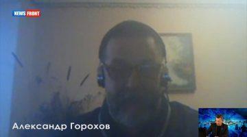 АЛЕКСАНДР ГОРОХОВ: КИЕВ СТРЕЛЬБАМИ ВБЛИЗИ КРЫМА ХОТЕЛ ПОКАЗАТЬ КРУТОСТЬ, НО В ИТОГЕ ВСЕХ РАССМЕШИЛ