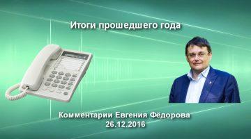 Итоги прошедшего года. Комментарии Евгения Фёдорова 26.12.16