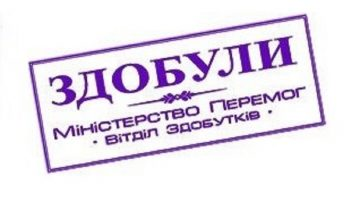 m-_zdobuli