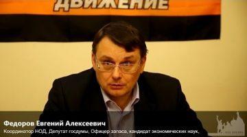 НОДовские вопросы Владимиру Путину. Евгений Фёдоров 24.12.16