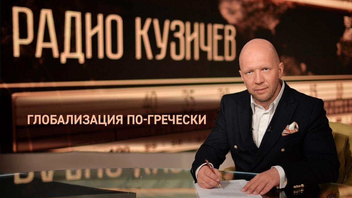 Радио Кузичев: Глобализация по-гречески