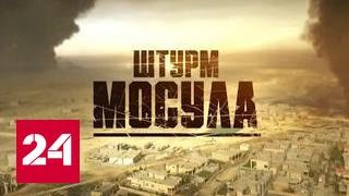 Штурм Мосула. Документальный фильм Александра Рогаткина