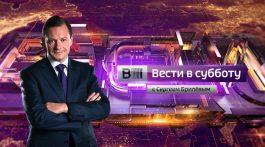 Вести в субботу с Сергеем Брилевым от 03.12.16