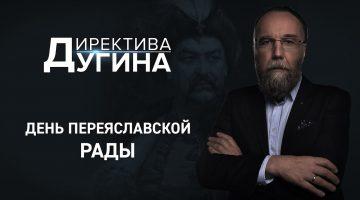 Директива Дугина: День Переяславской рады