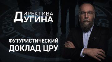 Директива Дугина: Футуристический доклад ЦРУ