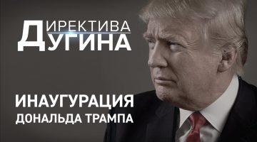 Директива Дугина: Инаугурация Дональда Трампа