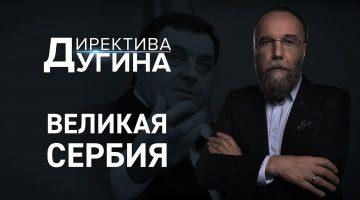 Директива Дугина: Великая Сербия