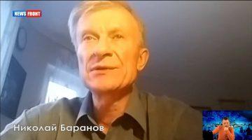 ЕВРОПА МЕЧТАЕТ, ЧТОБЫ РОССИЯ ОКАЗАЛАСЬ ПОД ВЛИЯНИЕМ ЗАПАДНЫХ СТАНДАРТОВ. НИКОЛАЙ БАРАНОВ
