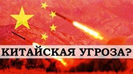 КИТАЙ ПЕРЕБРОСИЛ РАКЕТЫ К ГРАНИЦАМ С РОССИЕЙ