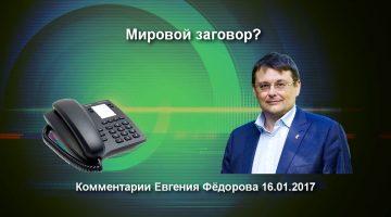 Мировой заговор? Комментарии Евгения Фёдорова 16.01.17