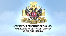 Наша страна: Стратегия развития регионов, Межсоборное присутствие, Дом для мамы