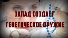 Петр Сломинский. «Запад создает генетическое оружие»