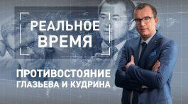 Противостояние Глазьева и Кудрина: что будет в сухом остатке? [Реальное время]