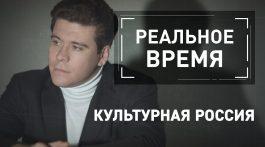 Реальное время: Культурная Россия