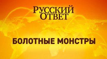 Русский ответ: Болотные монстры