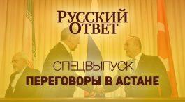 Русский ответ: Спецвыпуск из Астаны