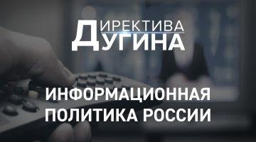Директива Дугина: Информационная политика России