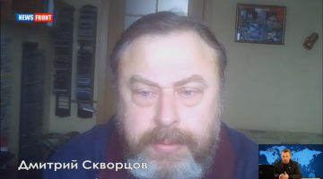 ДМИТРИЙ СКВОРЦОВ: УКРАИНА – ПОДСТИЛКА ЗАПАДА