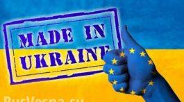 es_i_ukraina_torgovlya