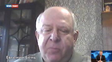 ЕВГЕНИЙ БЕНЬ: СЕЙЧАС УКРАИНА — ФЕЙКОВОЕ ГОСУДАРСТВО С ФРИКОВОЙ ИДЕОЛОГИЕЙ