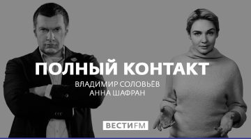 Полный контакт с Владимиром Соловьевым (22.02.17). Полная версия