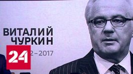 Постпред России при ООН Чуркин скончался в Нью-Йорке