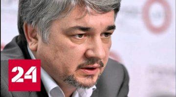 Ростислав Ищенко: на Украине будет нацистский госпереворот со смещением Порошенко