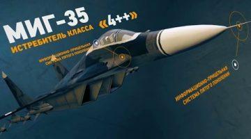 СЕКРЕТЫ МИГ-35: НОВЫЙ СЮРПРИЗ РУССКОЙ АВИАЦИИ