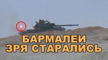 СИРИЯ. РУССКИЙ ТАНК Т-62М ПТУРа НЕ БОИТСЯ