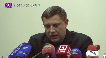 Срочное заявление Главы ДНР о переводе предприятий украинской юрисдикции под внешнее управление
