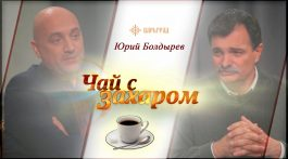 В гостях у Захара Прилепина Юрий Болдырев
