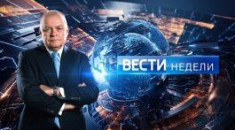 Вести недели с Дмитрием Киселевым от 19.02.17