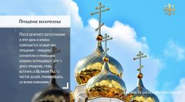 Хронология вечности: Прощёное воскресенье