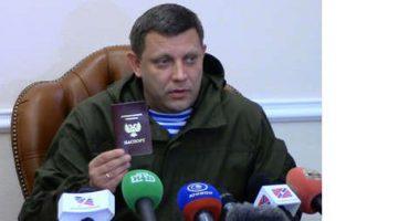 zaharchenko_pasport_dnr