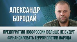 Александр Бородай. «Предприятия Новороссии больше не будут финансировать террор против народа»