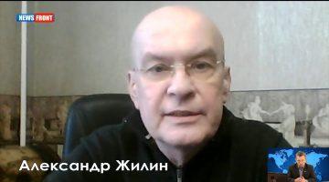 АЛЕКСАНДР ЖИЛИН: КУПЛЕННЫЕ СМИ УКРАИНЫ ОБСЛУЖИВАЮТ УБИЙСТВО СОБСТВЕННОЙ СТРАНЫ