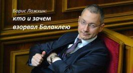 Борис Ложкин: КТО И ЗАЧЕМ ВЗОРВАЛ БАЛАКЛЕЯ