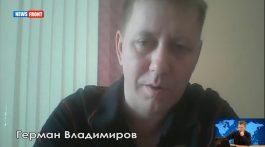ГЕРМАН ВЛАДИМИРОВ: ШЕВЧУК СЕБЯ ТАК НЕ ЗАМАРАЛ, КАК МАКАРЕВИЧ
