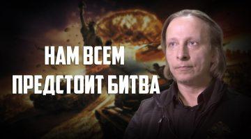 Иван Охлобыстин. «Нам всем предстоит битва»