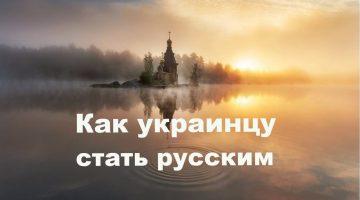 Как украинцу стать русским