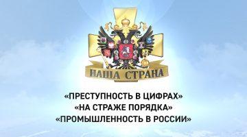 Наша страна: Преступность в цифрах, На страже порядка, Промышленность в России